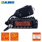 DR-03SX アルインコ 29MHz FMモービルトランシーバー 10W