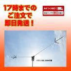 【クーポン発行中!】 CHV-5 コメット HF5バンド角度可変型ダイポールアンテナ (14MHzオプションコイル同梱)送料無料