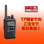 IC-4300 ブラック アイコム 特定小電力トランシーバー 免許・資格不要