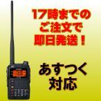 FT1XD BL 八重洲無線 144/430MHz帯 5W出力 デュアルバンドD/A(デジタル/アナログ)ハンディトランシーバー