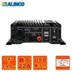 DT-920 アルインコ 20A級スイッチング方式 DCDCコンバーター 送料無料