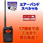 FT1XD エアーバンドスペシャル 八重洲無線 144/430MHz帯 5W出力 デュアルバンドD/A(デジタル/アナログ)ハンディトランシーバー