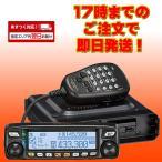 アマチュア無線 FTM-100DH 八重洲無線 C4FM FDMA/FM 144/430MHzデュアルバンド トランシーバー 50Wバージョン 3アマ免許 送料無料
