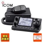 アマチュア無線 IC-7100M(受信改造済)アイコム HF+50MHz+144MHz+430MHz〈SSB・CW・RTTY・AM・FM・DV〉50W トランシーバー 送料無料