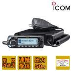 ID-4100D 受信改造済 アイコム 144/430MHz デュオバンド デジタル50Wトランシーバー (GPSレシーバー内蔵)