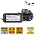 アマチュア無線 ID-5100D 受信改造済 アイコム 144/430MHz デュアルバンド デジタル50Wトランシーバー