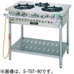 S-TGT-90 タニコー ガステーブル スタンダードシリーズ