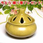 ミニ香炉 うす茶(蓋付き コーン型専用)