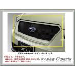 SUBARU XV HYBRID スバル XVハイブリッド【GPE】 フロントグリル【デザートカーキ】[J1017FJ000I9]