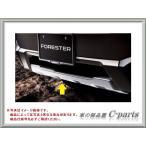 SUBARU FORESTER スバル フォレスター【SJ5 SJG】 フロントバンパーパネル[E5517SG000]