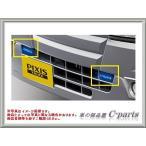 TOYOTA PIXIS TRUCK トヨタ ピクシストラック【S500U S510U】 LEDスタイリッシュビーム(ブルー)[08644-B5010]
