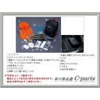 TOYOTA 86 トヨタ ハチロク【ZN6】 車載防災セット[08237-00200]