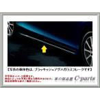 トヨタ ヴォクシー【ZWR80W/80G ZRR80W/85W ZRR80G/85G】 サイドマッドガード【ブラック】[08150-28180-C0]