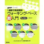 Yahoo!chuya-online.com Yahoo!店1週間で完全習得!ウォーキングベース超入門 リットーミュージック