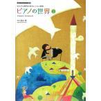 湯山 昭 ピアノの世界 2 全音楽譜出版社
