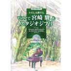 ピアノで宮崎駿&スタジオジブリ ピアノソロ演奏CD付 KMP