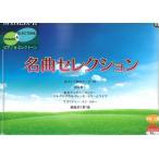 STAGEA・EL ピアノ&エレクトーン 中 上級 Vol.17 名曲セレクション ヤマハミュージックメディア