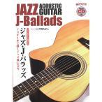 ソロギターで奏でる ジャズ・J-バラッズ 模範演奏CD付 ドリームミュージックファクトリー