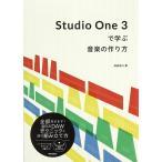 ショッピング作り方 Studio One 3で学ぶ音楽の作り方 リットーミュージック