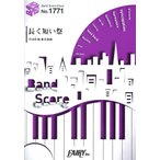 BP1771 長く短い祭 椎名林檎 バンドスコアピース フェアリー