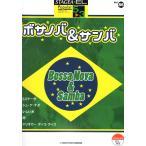 STAGEA・EL ポピュラー 5 3級 Vol.86 ボサノバ&サンバ ヤマハミュージックメディア