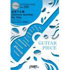GP223 真夏の太陽 Glorious morning My Way 大原櫻子 ギター&ヴォーカルを収録 フェアリー