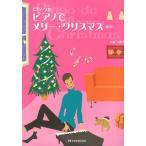 ピアノ・ソロ ピアノでメリー・クリスマス 第3版 全音楽譜出版社