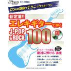 ギター弾き語り CD対応講座でテクニックも身につく!新定番!! エレキギターで弾くJ-POP&ROCK 100 CD付 ヤマハミュージックメディア