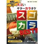 驚愕のリアルサウンドで弾く! スゴいギターカラオケ スゴカラBEST!! デモ演奏 ギターカラオケCD付き ヤマハミュージックメディア