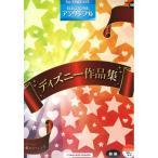 STAGEA EL エレクトーン・アンサンブル Vol.16 ディズニー作品集 ヤマハミュージックメディア