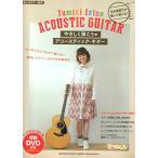 弓木英梨乃が弾いて教える! やさしく弾こう アコースティックギター DVD付 初級 ヤマハミュージックメディア