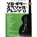 目からウロコのジャズギター ソロ・ギター・スペシャル・アレンジ 2 CD付 シンコーミュージック