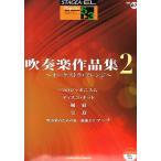 STAGEA・EL ポピュラー 5〜3級 Vol.87 吹奏楽作品集2 〜オーケストラ・アレンジ〜 ヤマハミュージックメディア