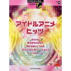STAGEA・EL ポピュラー 7 6級 Vol.76 アイドルアニメ・ヒッツ ヤマハミュージックメディア