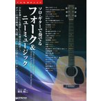 TAB譜付スコア ソロギターで奏でる フォーク&ニューミュージック ドリームミュージックファクトリー