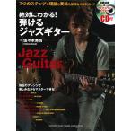 絶対にわかる! 弾けるジャズギター CD付 ヤマハミュージックメディア