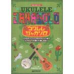 ウクレレ ジャカソロ 模範演奏CD付 ドリームミュージックファクトリー