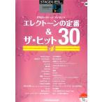 STAGEA・ELエレクトーンで弾く8 4級 Vol.38 エレクトーンの定番&ザ・ヒット30 4 ヤマハミュージックメディア