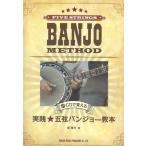 CDで覚える 実践 五弦バンジョー教本 ドレミ楽譜出版社