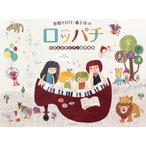 春畑セロリ 轟 千尋のロッパチ 6手&8手ピアノ連弾曲集 全音楽譜出版社
