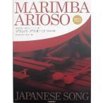 旋律を美しく歌うレパートリー集 マリンバ・アリオーソ 日本の歌 全音楽譜出版社