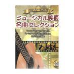 ソロギターで楽しむ 名作ミュージカル映画名曲セレクション 参考演奏CD付 ヤマハミュージックメディア
