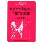 1冊でわかるポケット教養シリーズ あなたが知らない 裏 音楽史 ヤマハミュージックメディア