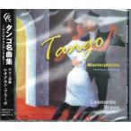 ブラーボ タンゴ名曲集  カナロからピアソラまで  現代ギター社