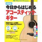 新装版 今日からはじめるアコースティックギター ヤマハミュージックメディア