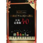 極上のピアノプレゼンツ 上級ピアニストへ贈る人気定番曲40 ヤマハミュージックメディア