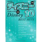 ピアノソロ 中級 ディズニー ベストヒット10 決定版 ヤマハミュージックメディア