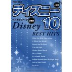 ピアノソロ 上級 ディズニー ベストヒット10 決定版 ヤマハミュージックメディア
