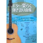 ギター楽らく弾き語り曲集 自由現代社