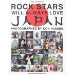 ROCK STARS WILL ALWAYS LOVE JAPAN 長谷部宏 写真集 シンコーミュージック